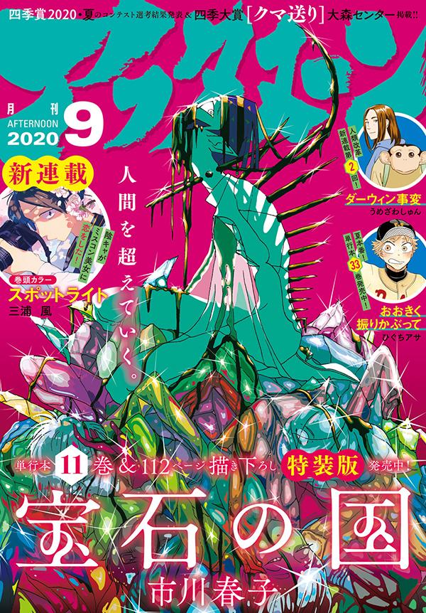 アフタヌーン 2020年9月号|アフタヌーン公式サイト - 講談社の青年漫画誌